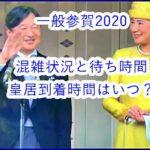 一般参賀2020元旦の混雑状況と待ち時間を踏まえての皇居到着時間はいつ?