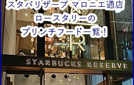 スタバリザーブの銀座マロニエ通店が穴場でオススメ!プリンチフードメニュー一覧