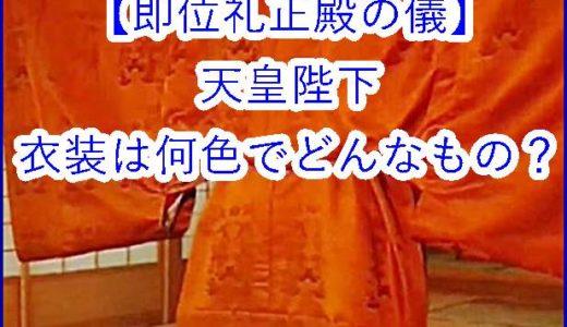 【動画】即位礼正殿の儀の天皇陛下・皇后雅子様の衣装は何色でどんなもの?費用はいくら?