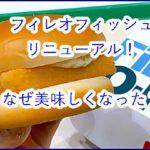 マックのフィレオフィッシュが刷新して何が美味しくなったの?カロリーは変わった?