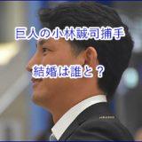 小林誠司捕手結婚?