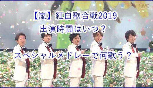 【嵐】紅白歌合戦2019の出演時間はいつ?スペシャルメドレーはどんな曲?