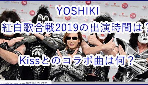 【YOSHIKI】紅白歌合戦2019の出演時間はいつ?Kissとのコラボ曲は何?