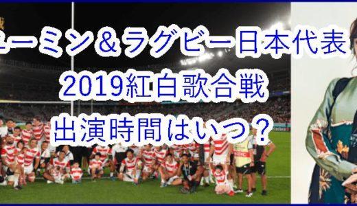 【松任谷由実&ラグビー日本代表】2019紅白歌合戦の出演時間はいつ?時を超えたノーサイドを熱唱!