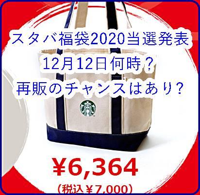"""スタバ福袋当選時間は何時?再販あり⁉"""""""