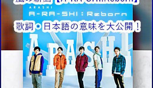 【試聴】嵐の新曲「A-RA-SHI:Reborn」歌詞と曲をお届け!思いのこもった意味と共に