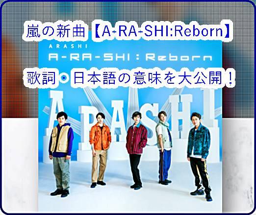 A-RA-SHI:Rebornはどんな曲?歌詞は?