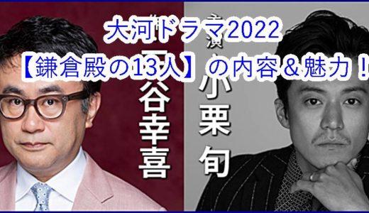 大河ドラマ2022【鎌倉殿の13人】のあらすじは?脚本・三谷幸喜と主演・小栗旬が魅力!