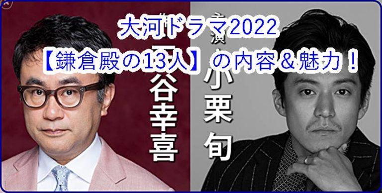 2020大河ドラマ「鎌倉殿の13人」内容は?
