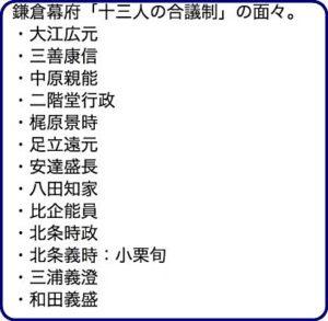 大河ドラマ2022「鎌倉殿の13人」あらすじ