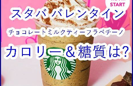 スタババレンタイン新作第二弾チョコレートミルクティーフラペチーノのカロリー&糖質はやっぱり高い?
