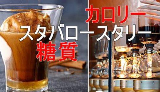 スタバロースタリーのコーヒー系カロリー&糖質ランキング!甘さ控えめの大人の味はホントに低カロリー&糖質?