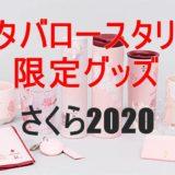 スタバさくら2020のスタバロースタリー東京限定グッズは何種類?大人可愛いタンブラーが超魅力
