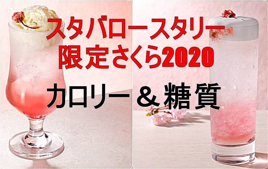 スタバロースタリー限定さくら2020新作ドリンクのカロリー&糖質はどのくらい?