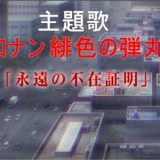 名探偵コナン緋色の弾丸 主題歌 東京事変「永遠の不在証明」の歌詞と魅力をお届け!