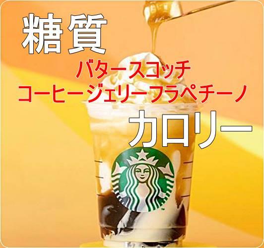 バタースコッチ コーヒー ジェリー フラペチーノの糖質&カロリーはやっぱり多い?