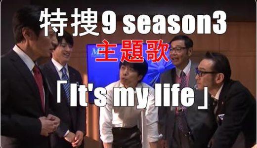 特捜9シーズン3の主題歌・V6の【It's my life】の動画と歌詞に注目!