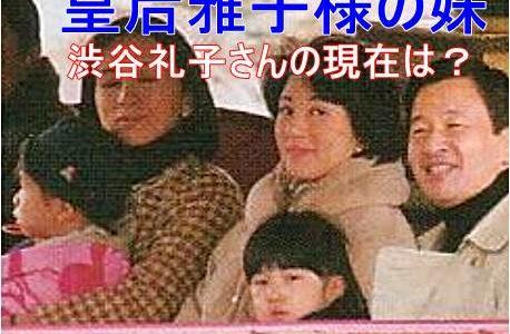 皇后雅子様の双子の妹の次女礼子さんの現在は?幸せな結婚生活を継続中!