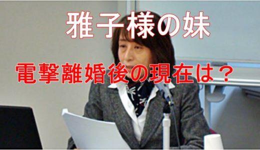 電撃離婚後の雅子様の双子の妹三女節子さんの現在は?京都で心機一転生活を