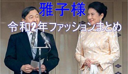 同じ衣装の着回しは?皇后雅子様の令和2年のファッションまとめ