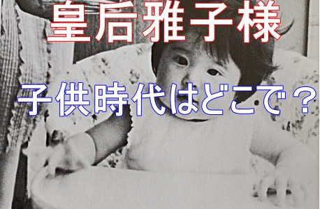 皇后雅子様は幼少期をどこで過ごしたの?お生誕から帰国までを細かくお伝えします!