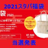2021スタバ福袋当選発表は12月7日の何時から?再販や店頭販売でGETできる可能性はある?