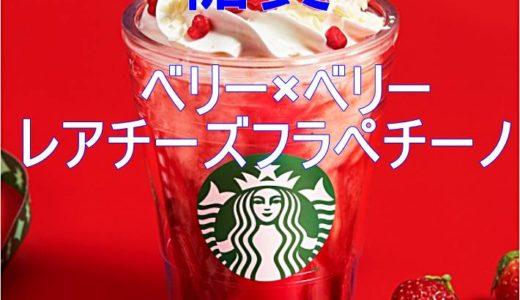 スタバ新作ベリー×ベリーレアチーズフラペチーノ【超ヤバ】カロリー&糖質必見!