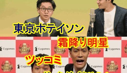 東京ホテイソンVS霜降り明星どっちがパクリ?スッキリ和解の現在は?