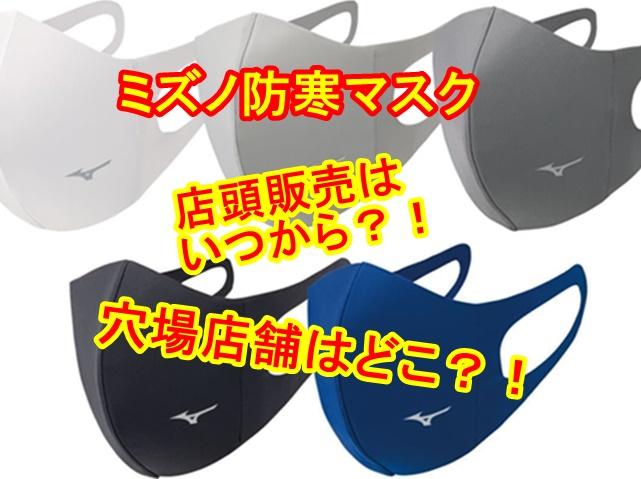 【ミズノ防寒マスク】店舗販売はいつから?売り切れ必至!穴場店舗ってどこ?