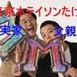 東京ホテイソンたけるの実家はのどかな岡山の町工場!イケメン父親や家族をご紹介!