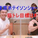 東京ホテイソンショーゴの筋トレマッチョの目標は何?驚きの高額プロテインで筋力アップ!