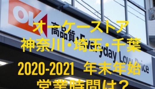 オーケーストア神奈川・埼玉・千葉・2020〜2021年末年始の営業日営業時間一覧!