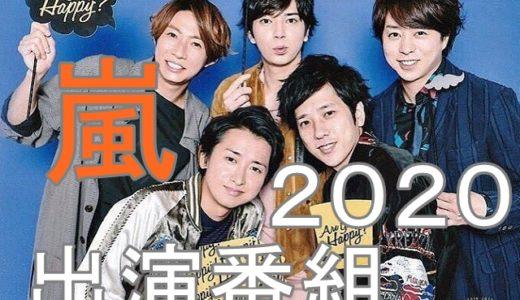 【嵐】2020年12月の出演番組は何?何時からの登場?見どころまで解説します!
