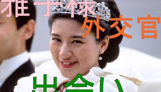 皇室雅子様の若い頃は外交官でどんなことをしていたの?天皇陛下との出会いの時期と合わせてご紹介!