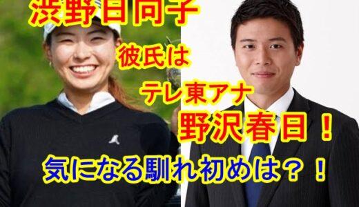 渋野日向子の彼氏はイケメンテレビ東京アナの野沢春日!馴れ初めや肉食系女子渋子の真相を大暴露!