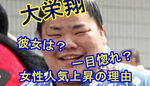 大栄翔が彼女に一目惚れしたってホント?結婚はしているの?可愛い愛犬の写真も大公開!