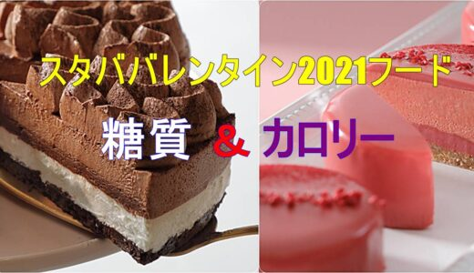 スタババレンタイン2021の新作フードは?カロリー&糖質をご紹介!