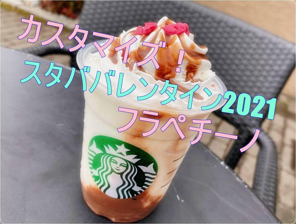 スタババレンタイン2021の新作チョコレートフラペチーノの人気カスタマイズ方法を大調査!