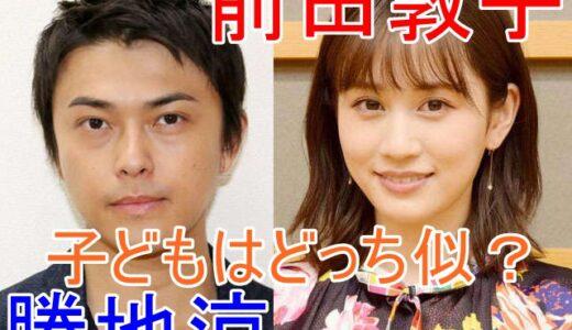 前田敦子の子供は勝地涼とどっちに似ている?溺愛子育てパパとしっかりママぶりもご紹介!
