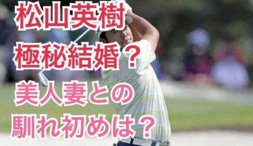 松山英樹は極秘結婚してた?妻の芽緯さんは榮倉奈々さん似の可愛らしい美人!馴れ初めや秘話を公開