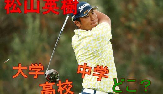 【画像】松山英樹の幼少・小・中学・高校・大学の学生時代の全てを大公開!ゴルフはいつから始めたの?