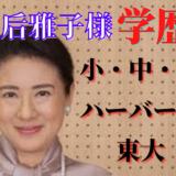 皇后雅子様の学歴は?小学校からハーバード&東京大学時代までお伝えしいます!