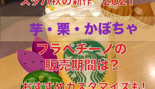 スタバ新作2021秋の芋・栗・かぼちゃのフラペチーノはいつから? 販売期間や激ウマカスタマイズを大調査!
