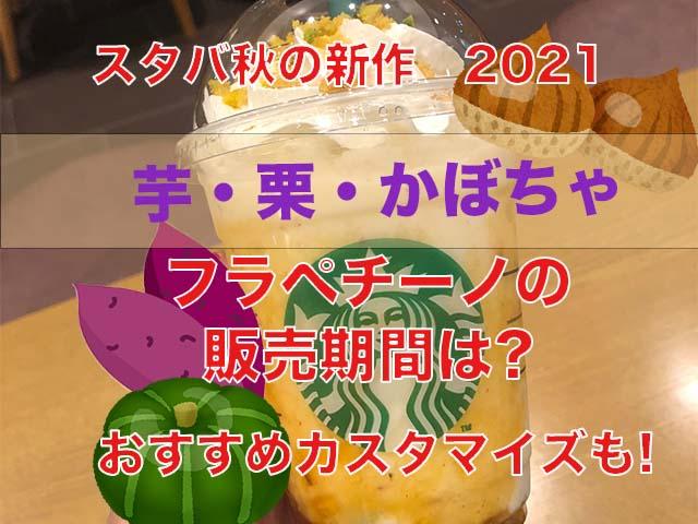 スタバ新作2021秋 芋・栗・かぼちゃのフラペチーノ販売期間は?