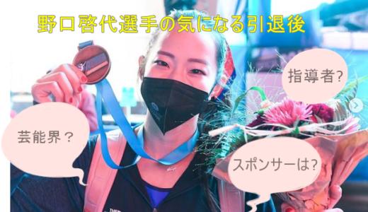 東京五輪で引退する野口啓代のその後の活動は?芸能界入りorスポーツクライミング指導者?