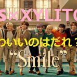 BTS出演キシリトールCMがかわいいと話題に!最もかわいいのは誰?驚愕な人気と魅力を大調査!