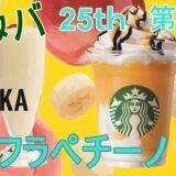 スタバ25th第2弾47JIMOTOフラペチーノ大阪から90分圏内で飲めるのは?ら