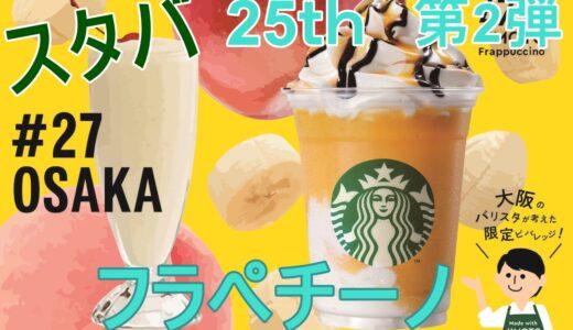 スタバ新作25th【47JIMOTOフラペチーノ】大阪から電車&車で90分圏内で楽しめるご当地の味一覧!