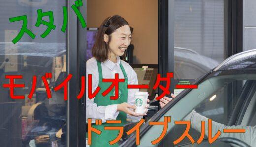 【スタバ】ドライブスルーにはモバイルオーダー&ペイが便利でお得!受け取り時間指定で作りたてをGET!