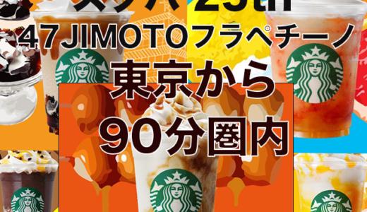 スタバ新作25th【47JIMOTOフラペチーノ】東京から電車&車で90分圏内で楽しめるご当地の味一覧!